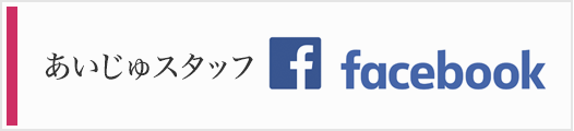 あいじゅスタッフ フェイスブック