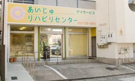 あいじゅリハビリセンター(汁谷)外観