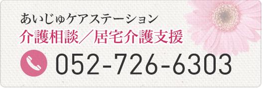 あいじゅケアステーション/介護相談/居宅介護支援