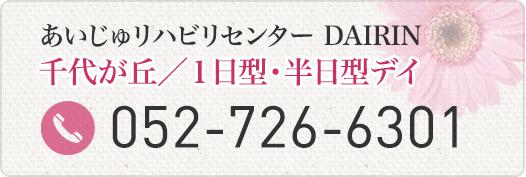 千代が丘/DAIRIN(1日型・半日型)